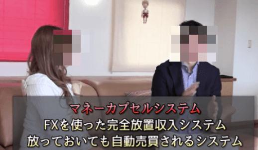 伊藤みかと加藤博人 マネーカプセルシステム