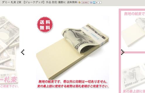 稲垣広大 ドリームバンク元本保証ビジネス