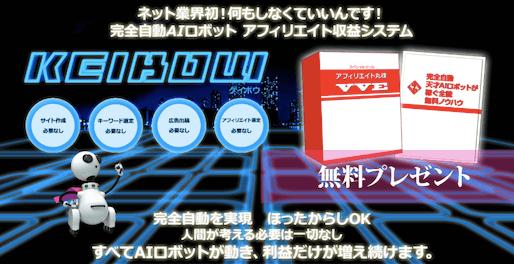 片桐健 完全全自動アフィリロボットKEIBOW