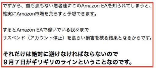 玉谷王介・杉浦礼 Amazon自動売買システム(Amazon EA)