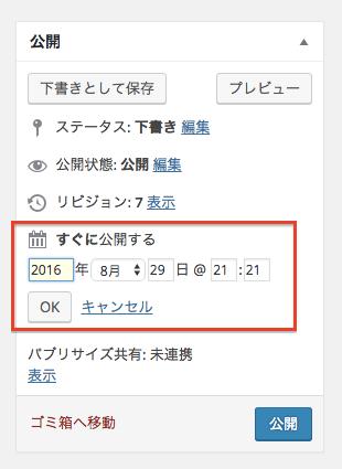 Googleアドセンス2016