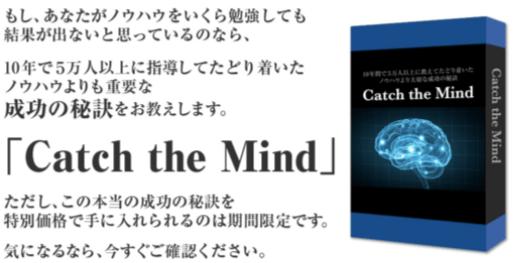 横山直広 Catch the Mind