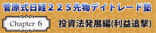 菅原式日経225先物デイトレード塾