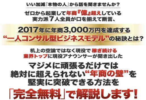 松尾勲樹 年商3000万越えオール・イン・ワンプロジェクト