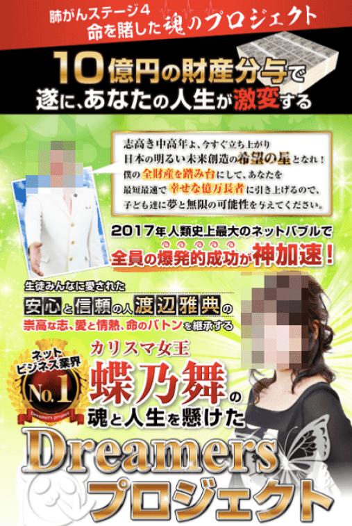 渡辺雅典と蝶乃舞 Deamersアカデミー