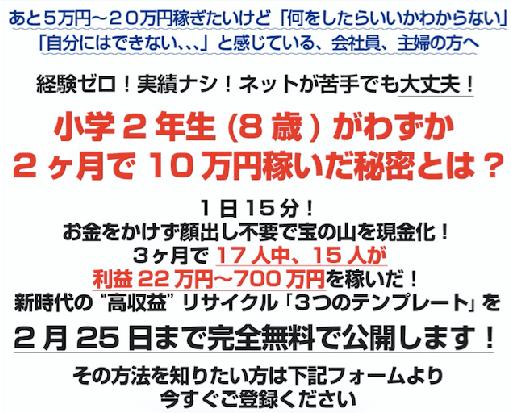 久家邦彦 高収益リサイクル喜業術!(高収益リサイクル喜業塾)