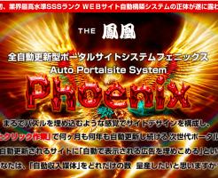 柴野雅史 フェニックス(全自動更新型ポータルサイトシステムPhoenix)