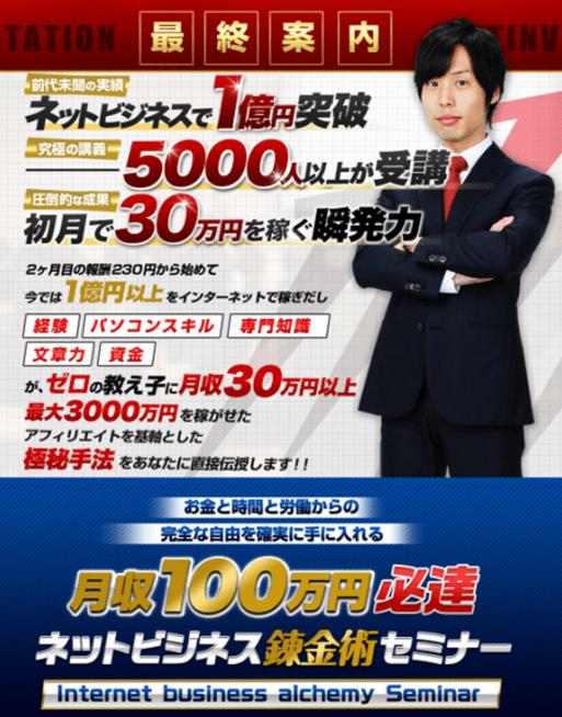 大成信一郎のネットビジネス錬金術セミナー