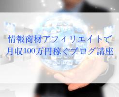 情報商材アフィリエイトで初心者が月収100万円稼ぐブログ講座