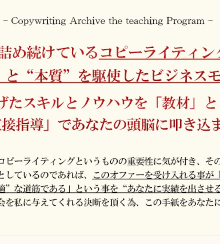 宇崎恵吾と年収5億円コピーライターのCopywriting Archive the teaching Program