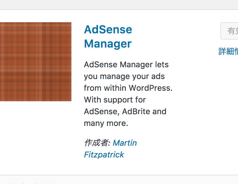 AdSense Managerが検索しても見つからない