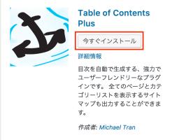 Table of Contents Plus【ワードプレスで目次を表示できるプラグイン】の導入方法と使い方