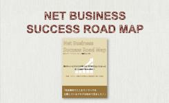 Success Road Map『僕がネットビジネスで月収100万円稼げるようになった全てを公開』
