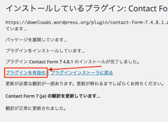 ワードプレスお問い合わせフォームプラグインContact Form 7の導入方法と設定方法