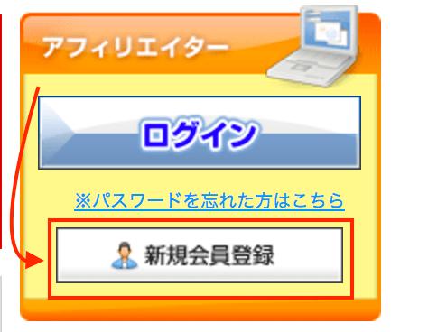 インフォトップの登録方法