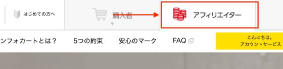 インフォカート登録方法