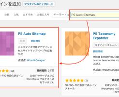 PS Auto Sitemapワードプレスで目次を自動生成してくれるプラグイン
