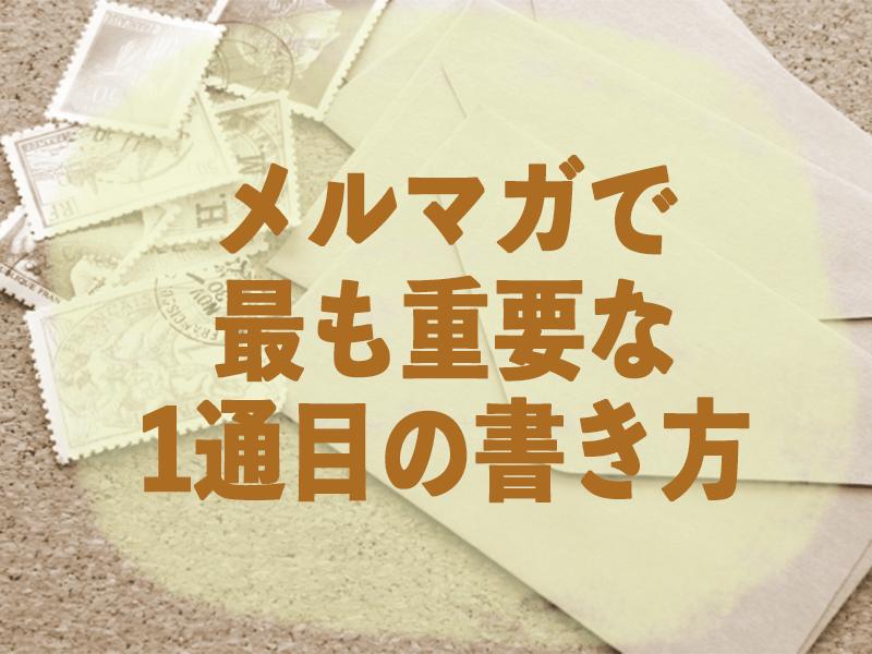 メルマガ1通目