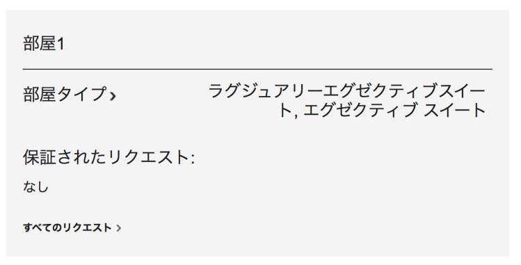 リッツカールトン大阪エグゼグティブスイートのの料金