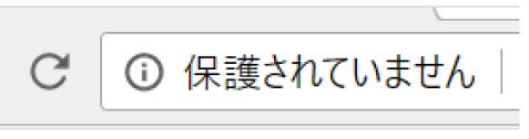 SSL化されていない
