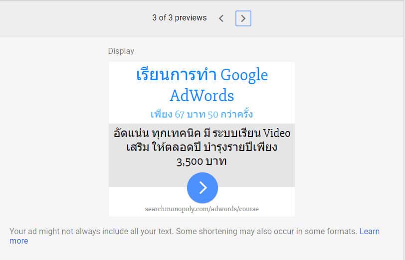 การทำ Ads Display ที่ฉลาด ไม่มั่ว