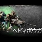 【MHW/モンハンワールド攻略】上位おすすめヘビィボウガン テンプレ防具・武器・装備【PS4】