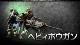 【MHW/モンハンワールド】上位おすすめヘビィボウガン テンプレ防具・武器・装備【PS4】