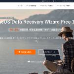 【データ復元ソフト】やっちまった……と諦める前に試したい!高性能データ復元ソフト【EaseUS Data Recovery Wizard】