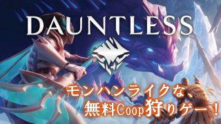 【DAUNTLESS/ドーンレス】モンハンライクなオンライン無料Coop狩りゲー!【レビュー/REVIEW】