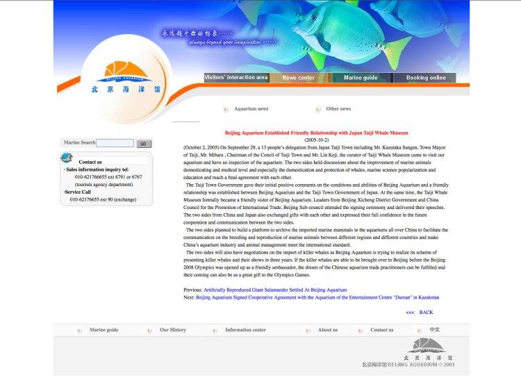 editorial-121205-1-4-Beijing-Aquarium-full