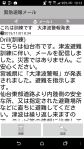仙台市の津波訓練の日でしたがメールも屋外放送も慣れ気味のこの頃