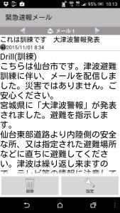 Screenshot_2015-11-01-10-13-23