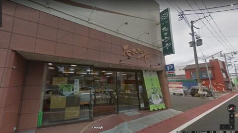 たこうや本店(名取)_スクリーンショット 2018-09-02 14.00.23