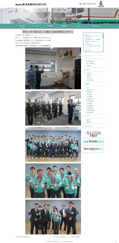 新センター竣工式・入魂式(仙台長町センター)screencapture-tohokumaruwa-co-jp-archives-518-2018-11-01-01_28_55