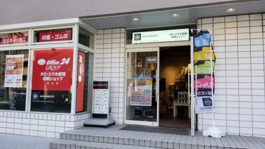 現在のMBE仙台(本町)_20190329_124953