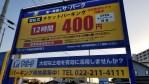 南仙台駅77銀行向かいに12時間400円のチケット駐車場ができていました