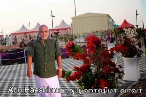Abu Haashima அபூ ஹாஷிமா வாவர்