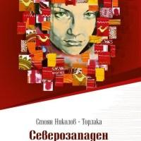 """Северозападен романь"" - Стоян Николов-Торлака / Ревю"