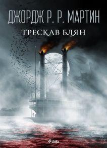 Treskav_blyan