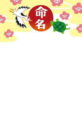 template_meimei1_tsurukame.jpg