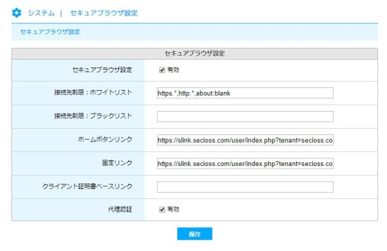 管理画面:セキュアブラウザ設定
