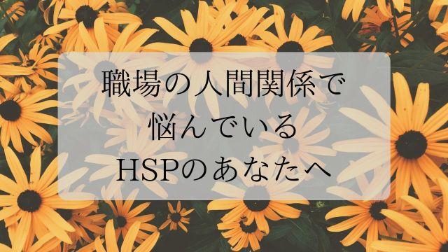 HSPの方へ【職場の人との付き合い方】