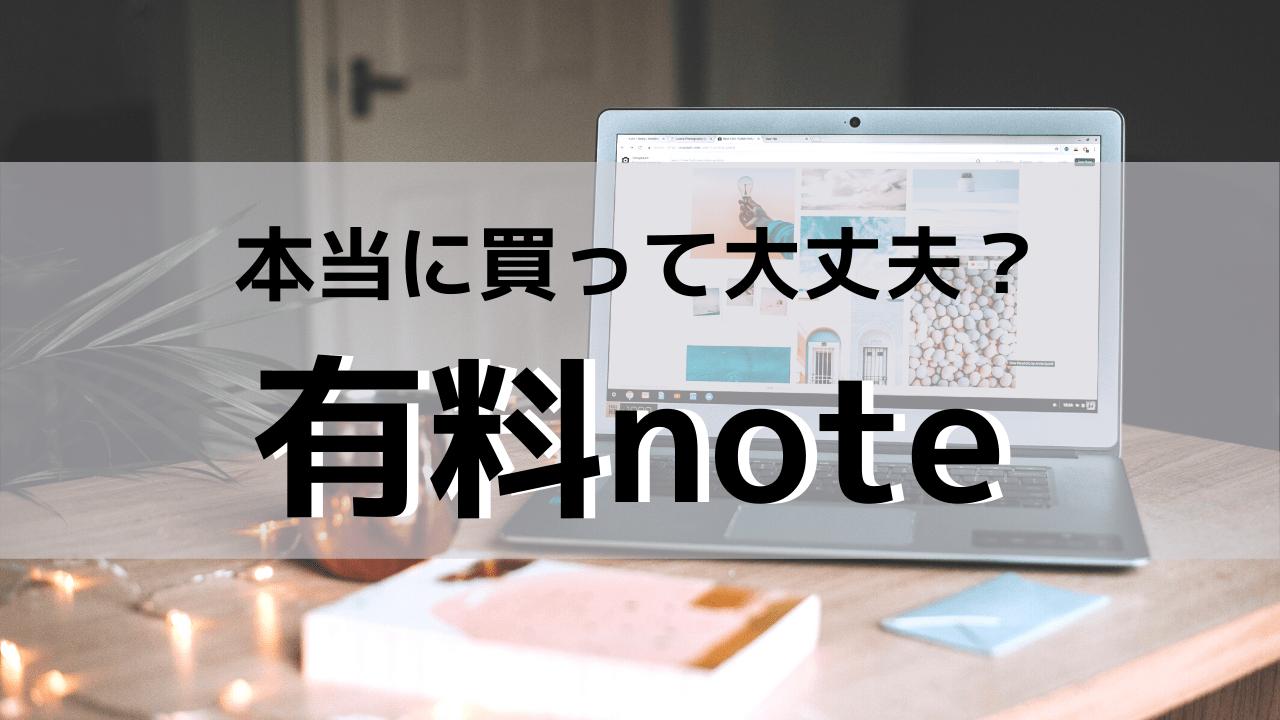 有料noteの問題と注意点