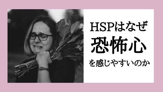 HSPが恐怖心を感じやすい理由