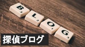 探偵 群馬 高崎 ブログ