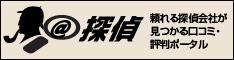 探偵 口コミ サイト