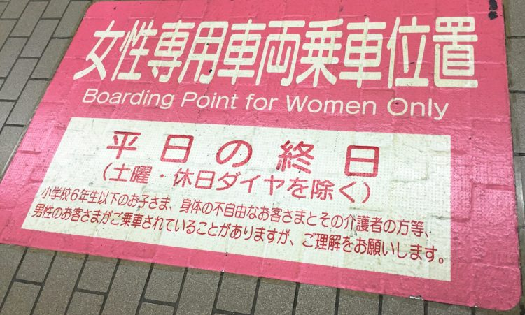 Women Only carriage sign -  planning a trip to Japan for the first time