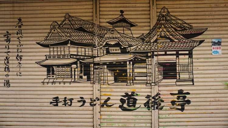 Drawing of Dogon Onsen Honkan