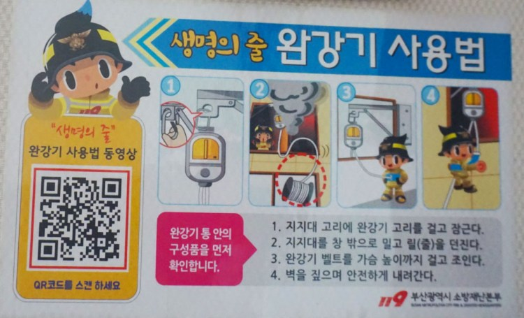 Things to know before travelling to South Korea - safe country