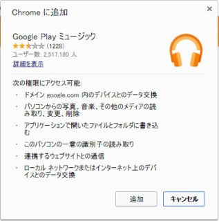 Google Play Music アップロード